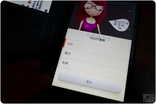 火紅新神機-小米手機-紅米NOTE-最簡單的root方法分享