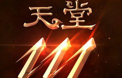 天堂M-大腸經-4/10號-免費外掛-補助-自動世界王-副本-試練-補給-練功