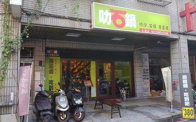 台北萬華美食-叻石鍋-石頭火鍋-壽喜燒-平價好吃的吃到飽