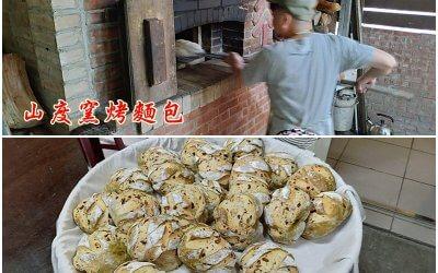 苗栗南庄-美食景點-山度窯烤麵包-超好吃的窯烤麵包又嫩又香又好吃