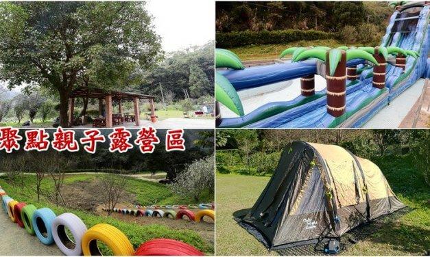 苗栗南庄-聚點親子露營區-第六露-露戰隊黑膠充氣帳開帳