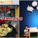 新莊美食-A&J Brunch-燕覺-隱藏的早午餐-好吃的手工脆皮蛋餅