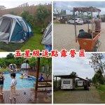 苗栗三灣-逗點露營區-第十一露-高知名度-峇里島風情五星級露營區