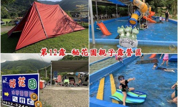 新竹尖石-秘花園親子露營區-第12露-讓小孩玩瘋的水上溜滑梯