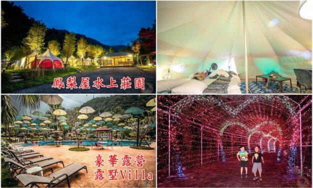 宜蘭員山-鳳梨屋水上莊園-超豪華露營-露墅Villa的六星級享受-第15露