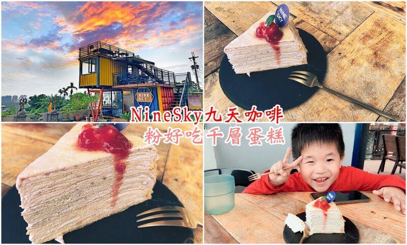 三峽美食-NineSky-九天咖啡-隱藏山區廟邊的好吃千層蛋糕