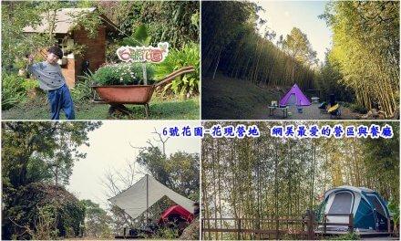新竹尖石-6號花園-花現營地-森林系露營區-網美最愛-第16露
