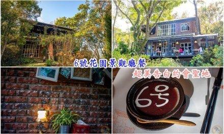 新竹尖石-6號花園-花現營地-森林餐廳-網美約會告白聖地-第16露
